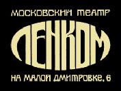 Московский театр на Малой Дмитровке, 6