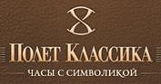 """Часовая компания """"Полет Классика"""""""