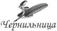 """Центр оперативной полиграфии """"Чернильница"""""""
