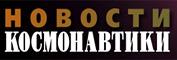 """Издательство """"Новости Космонавтики"""""""